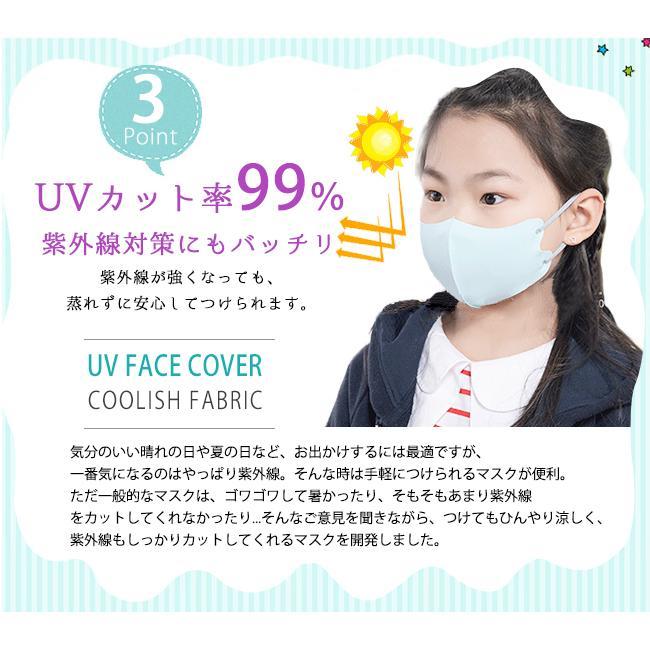 短納期 送料無料 涼感マスク 子供用 3点セット uvカット サイズ調整可 立体型タイプ 洗える 息苦しくない キッ|bonito|08