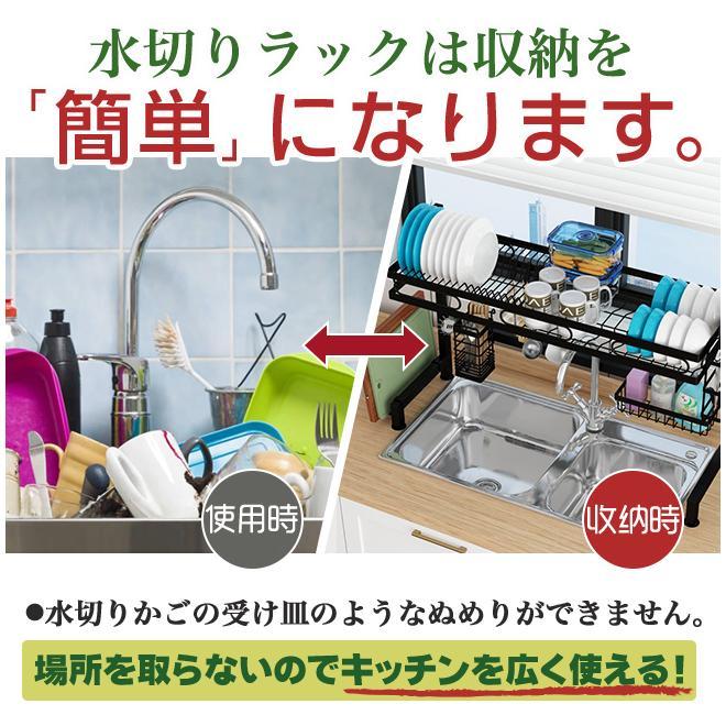 短納期 特典送料無料 水切りラック 10タイプ 水切りかご シンク上 キッチン収納 収納ラック コンパクト 食器 洗い物|bonito|04