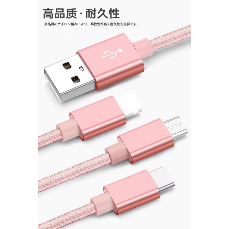 充電ケーブル 3in1 iPhone Micro USB Type-C コード ナイロン編み コード 急速 bonito 02