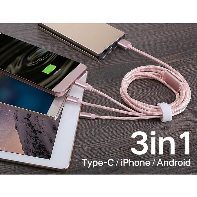 充電ケーブル 3in1 iPhone Micro USB Type-C コード ナイロン編み コード 急速 bonito 07