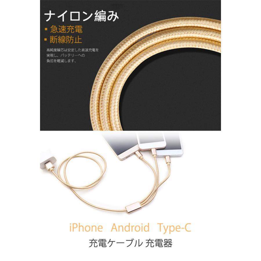 充電ケーブル 3in1 iPhone Micro USB Type-C コード ナイロン編み コード 急速 bonito 09
