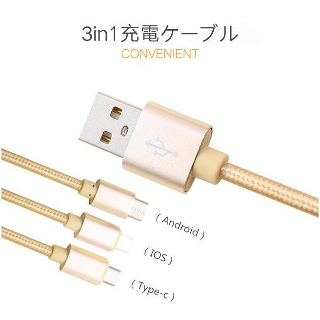 充電ケーブル 3in1 iPhone Micro USB Type-C コード ナイロン編み コード 急速 bonito 10