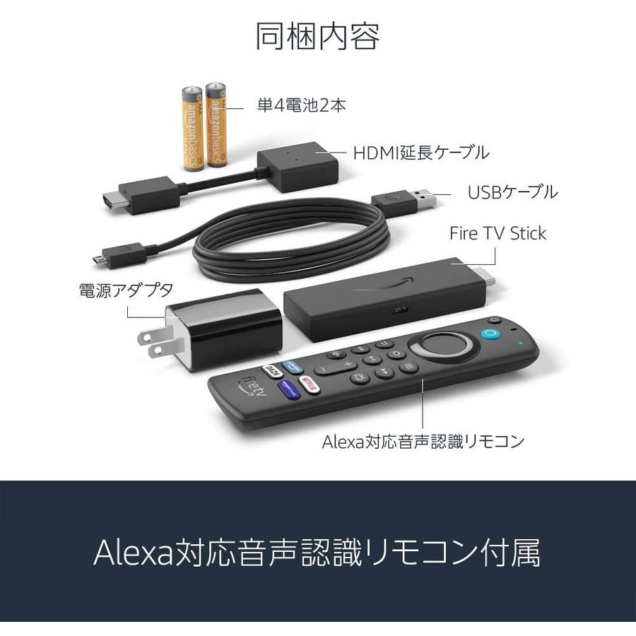 Fire TV Stick ファイヤーTVスティック Alexa対応音声認識リモコン(第3世代)付属 | ストリーミングメディアプレーヤー|bonnenuit|03