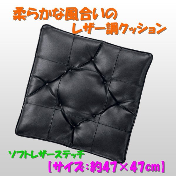 大垣産業[ボンフォーム]しっとりやわらか合成皮革 シングルクッション[ソフトレザーステッチ] 綿入り 47×47cm ブラック|bonsan