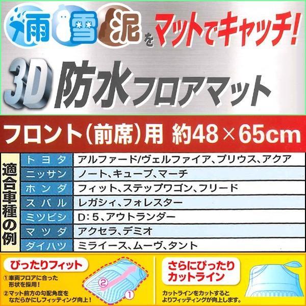 大垣産業[ボンフォーム]3D立体フロアマットトレイ【3Dプライム】バケットマット 前席(運転席・助手席兼用)用 サイズ:約48×65cm[フロント] 2枚セット ブラック|bonsan|02