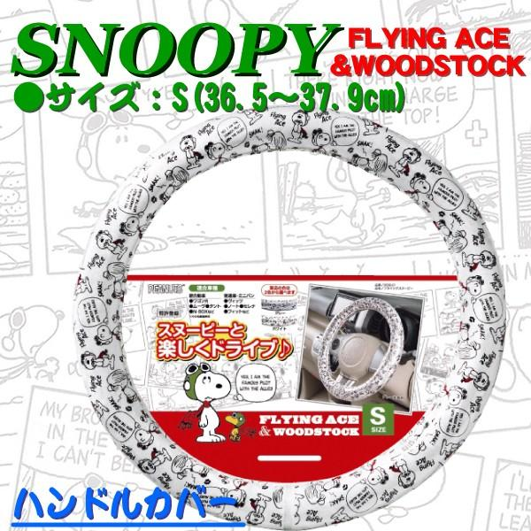 取付 簡単 ハンドルカバーフライングスヌーピー Flying Snoopy ステアリングカバー 軽自動車等 Sサイズ ホワイト bonsan