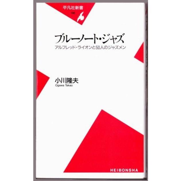 ブルーノート・ジャズ (小川隆夫/平凡社新書)|bontoban