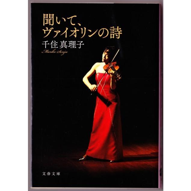 聞いて、ヴァイオリンの詩 (千住真理子/文春文庫) bontoban