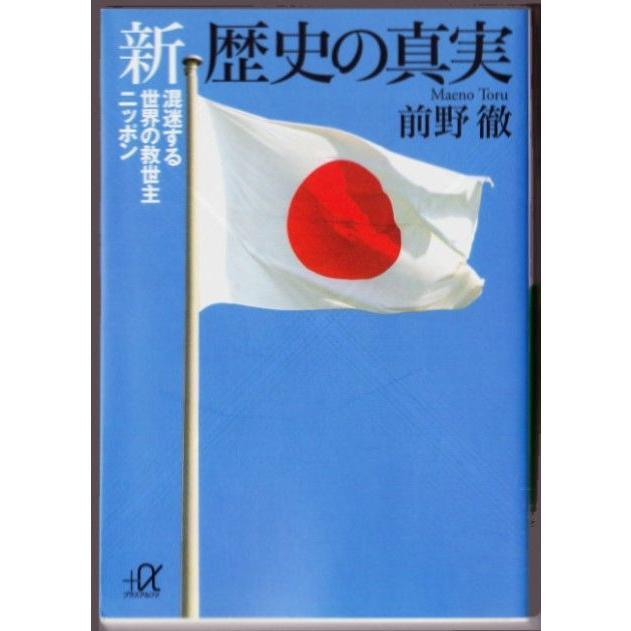 新 歴史の真実 (前野徹/講談社プラスアルファ文庫) bontoban