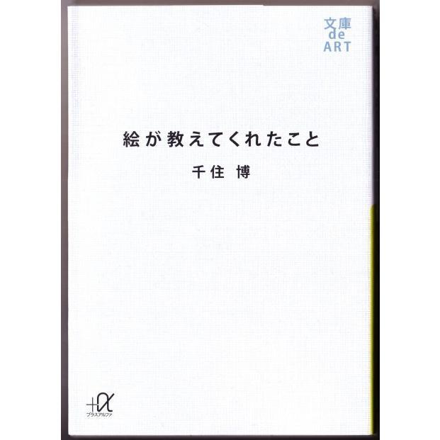 絵が教えてくれたこと  (千住博/講談社+α文庫)|bontoban