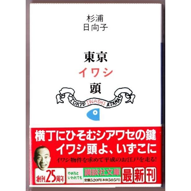 東京イワシ頭 (杉浦日向子/講談社文庫)|bontoban