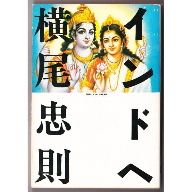インドへ (横尾忠則/文春文庫)|bontoban