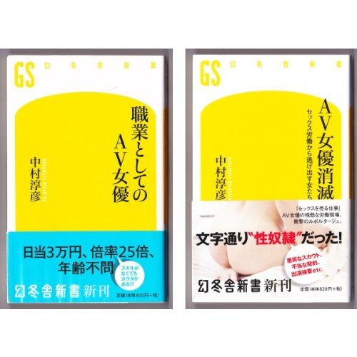 職業としてのAV女優・AV女優消滅 (中村淳彦/幻冬舎新書)|bontoban