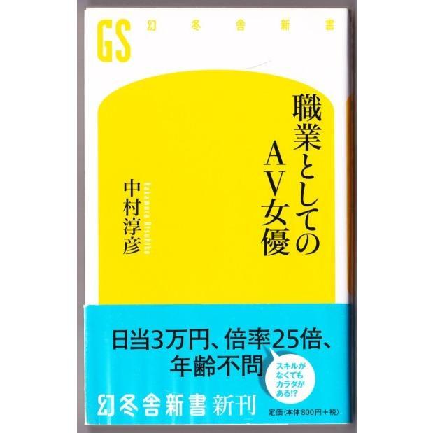 職業としてのAV女優・AV女優消滅 (中村淳彦/幻冬舎新書)|bontoban|02