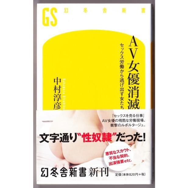 職業としてのAV女優・AV女優消滅 (中村淳彦/幻冬舎新書)|bontoban|03