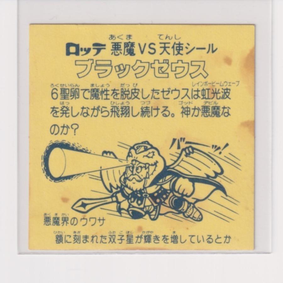 ビックリマン チョコ版 美品  第06弾 ヘッド 01 ブラックゼウス (画像あり)|bonzintei|02