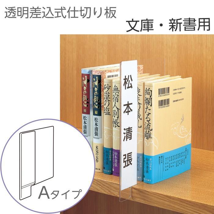 (6001-0015)透明仕切り板 (文庫、新書用)Aタイプ (本の間に挟むタイプ) 入数:1枚 インデックスプレート 本棚 書類棚 仕切り用 book-cover