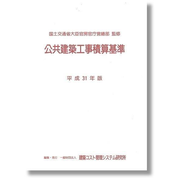 基準 単価 積算 公共 工事 標準 建築