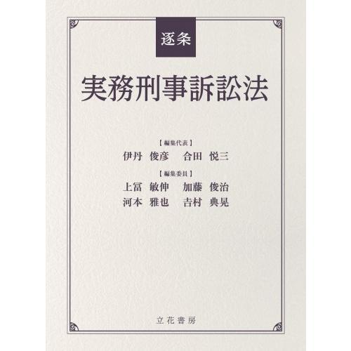 逐条実務刑事訴訟法 :9784803724899:かんぽうbookstore - 通販 - Yahoo ...