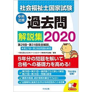 社会 福祉 士 国家 試験 2020