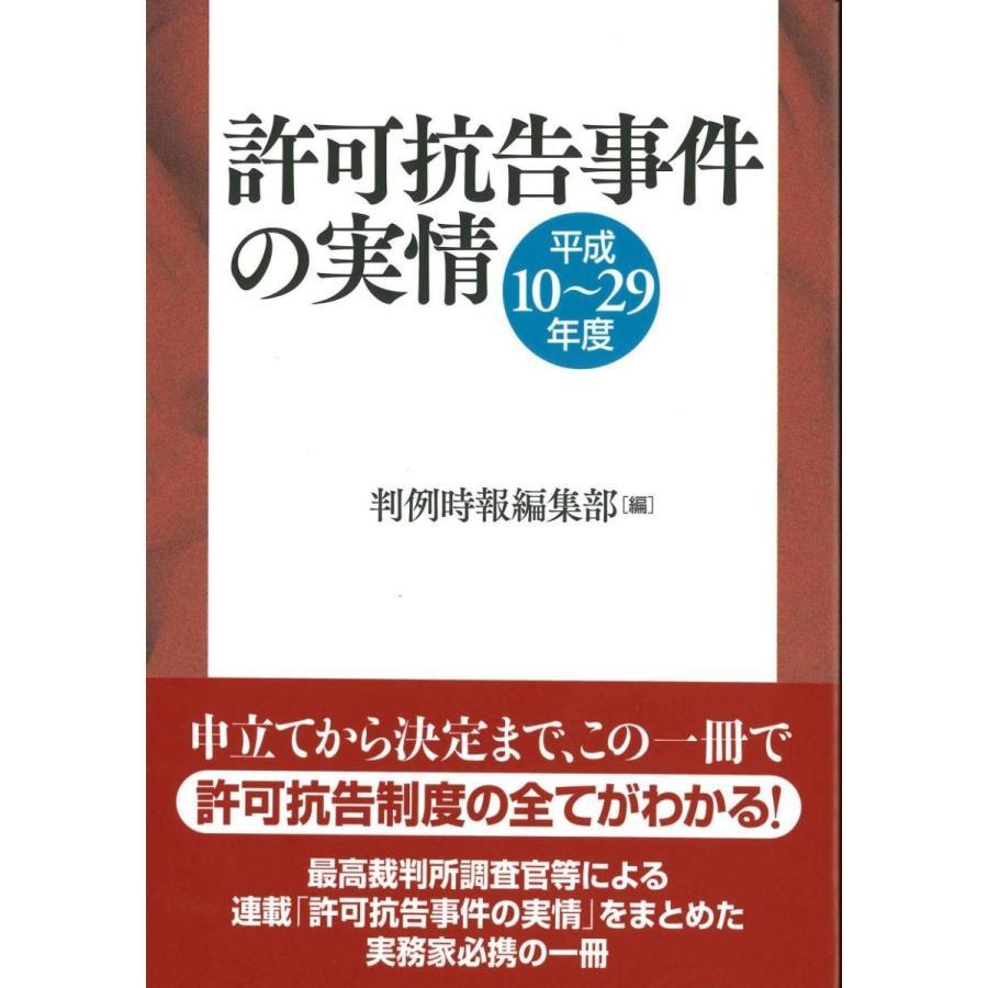 許可抗告事件の実情 平成10〜29年度 :9784938166182:かんぽうbookstore ...