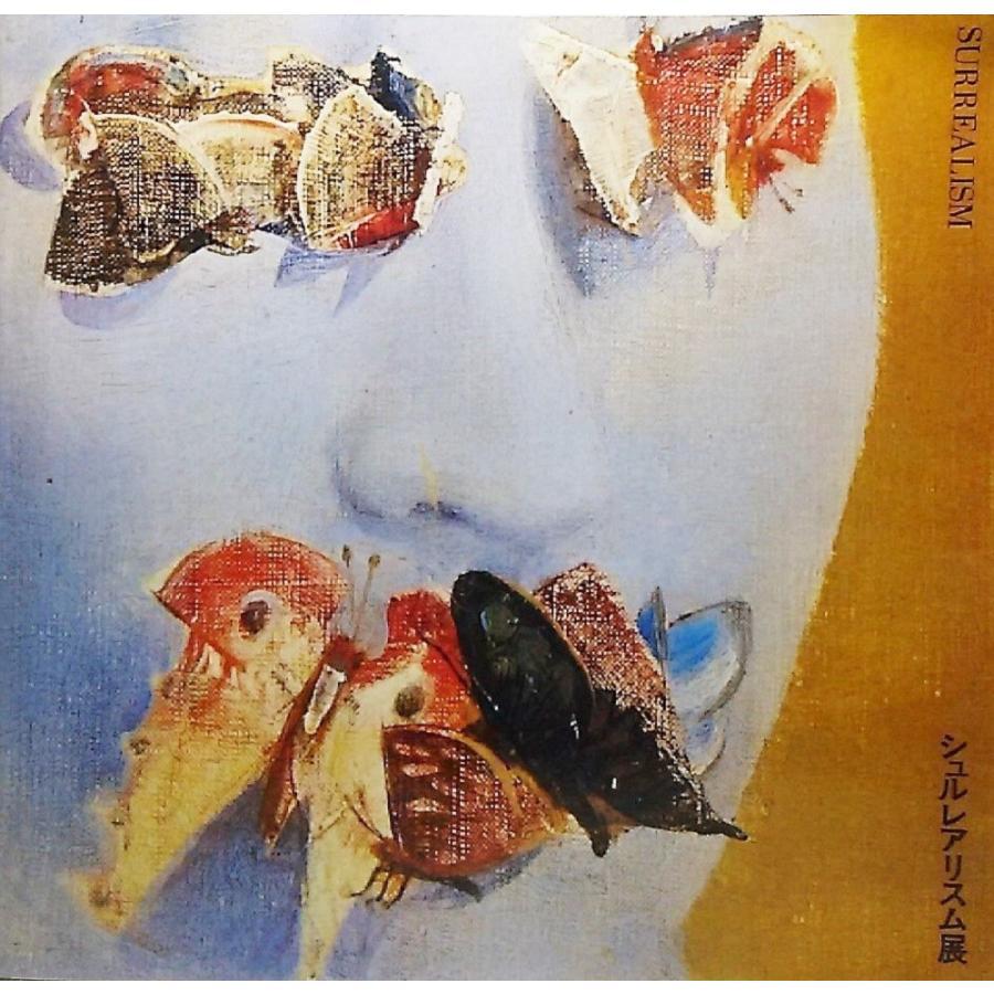 シュルレアリスム展(1975年) 東京国立近代美術館 編集/発行 :ynra-a3 ...