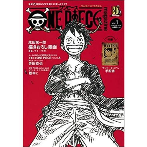 手配書未開封 ONE PIECE magazine VOL.1 ワンピース・マガジン 集英社ムック 著/尾田栄一郎|bookbellcompany