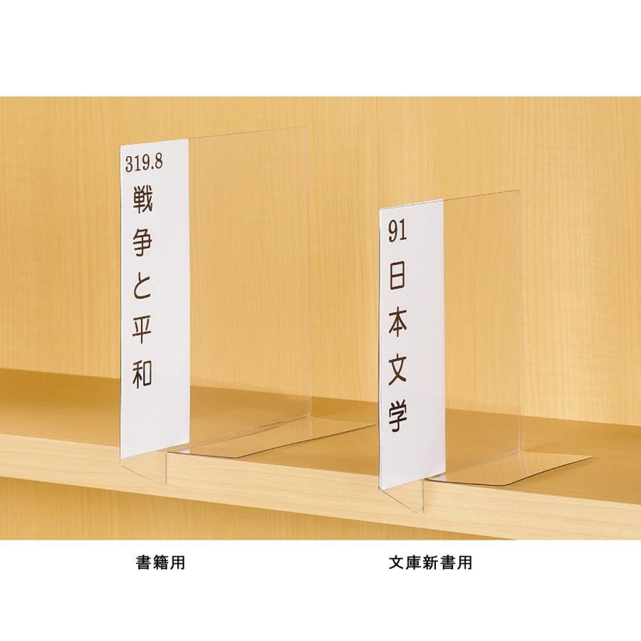 クリア インデックス  E 落下防止付 文庫新書 10枚|bookbuddy|02