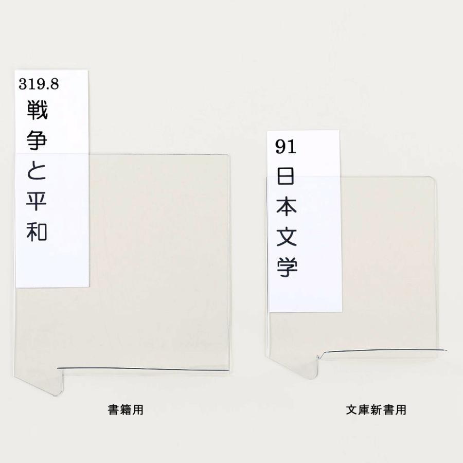 クリア インデックス  E 落下防止付 文庫新書 10枚|bookbuddy|03