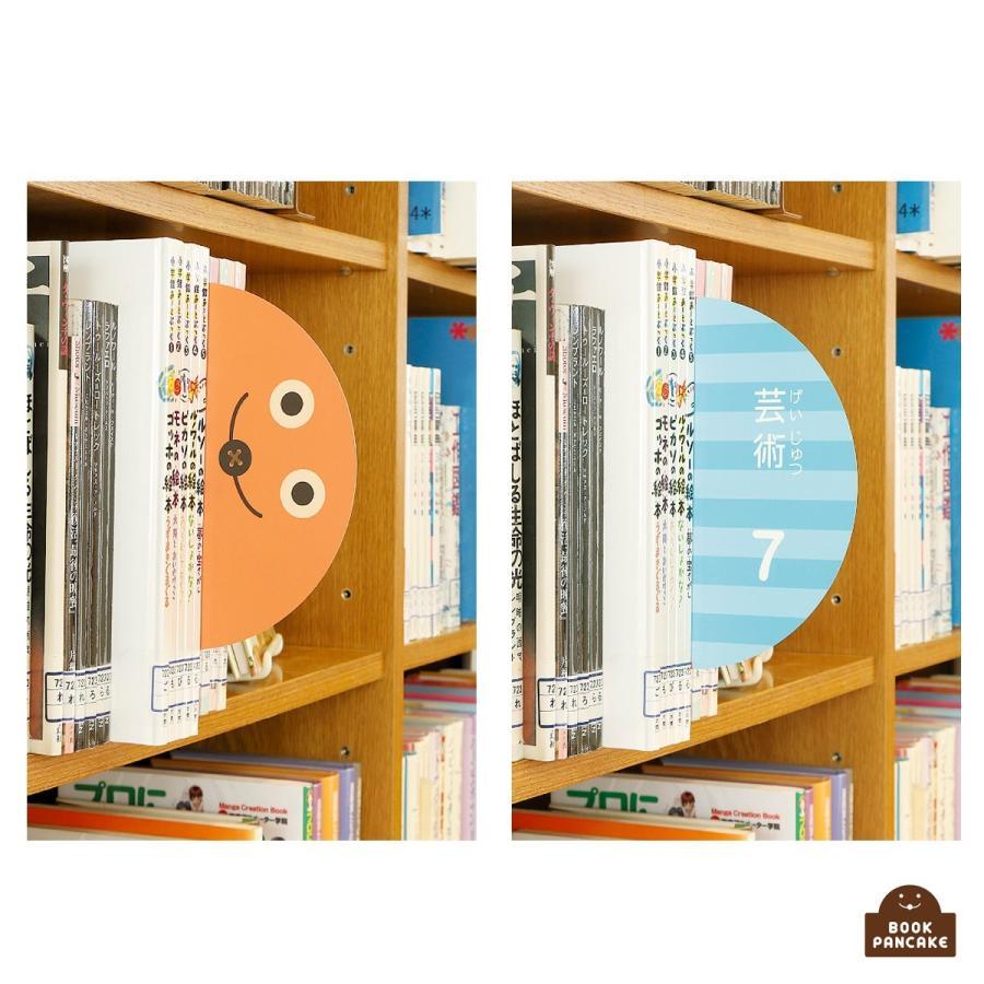 ブックパンケーキ bookbuddy