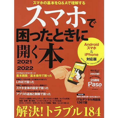 スマホで困ったときに開く本 2021-2022 / 朝日新聞出版生活・文化編集部 bookfan