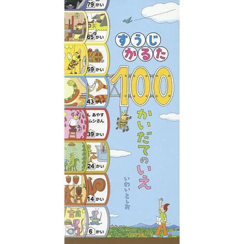 すうじかるた 100かいだてのいえ / いわいとしお|bookfan