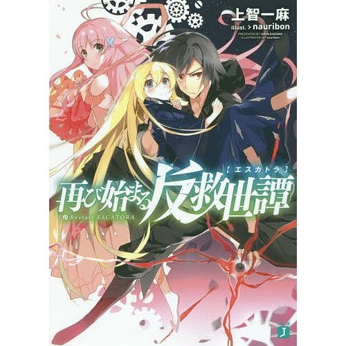 再び始まる反救世譚(エスカトラ) / 上智一麻|bookfan