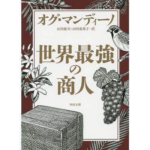 世界最強の商人 / オグ・マンディーノ / 山川紘矢 / 山川亜希子 bookfan