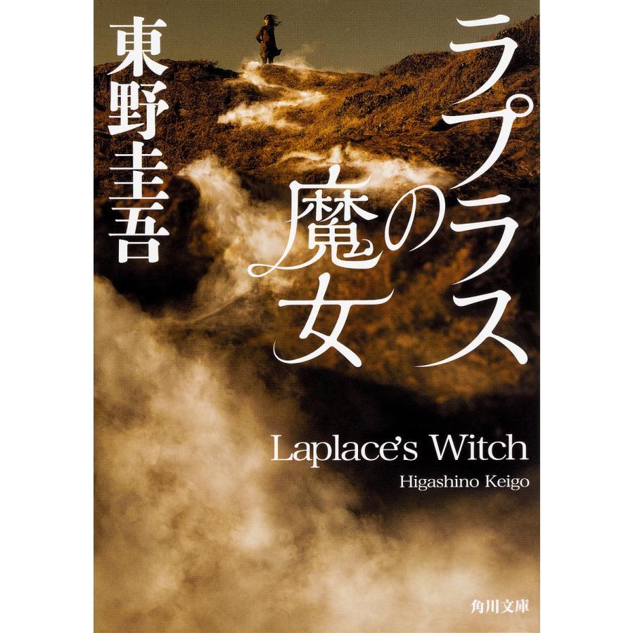 ラプラスの魔女 / 東野圭吾 bookfan