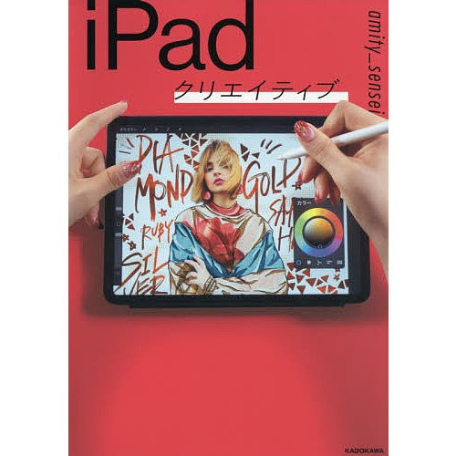 iPadクリエイティブ / amity_sensei|bookfan