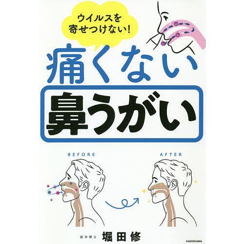 ウイルスを寄せつけない!痛くない鼻うがい / 堀田修|bookfan