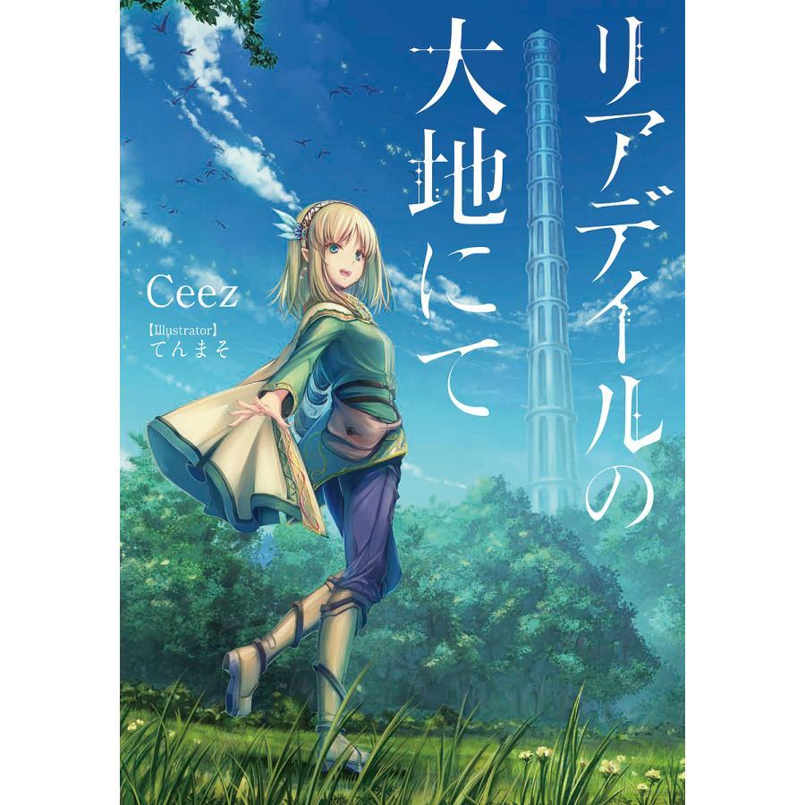 リアデイルの大地にて / Ceez :BK-4047354694:bookfanプレミアム - 通販 - Yahoo!ショッピング
