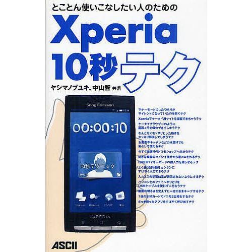 Xperia10秒テク とことん使いこなしたい人のための / ヤシマノブユキ / 中山智|bookfan