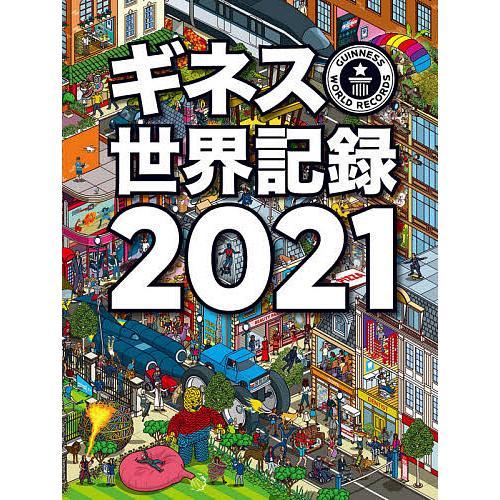 ギネス世界記録 2021 / クレイグ・グレンディ / 大木哲 / 海野佳南 bookfan