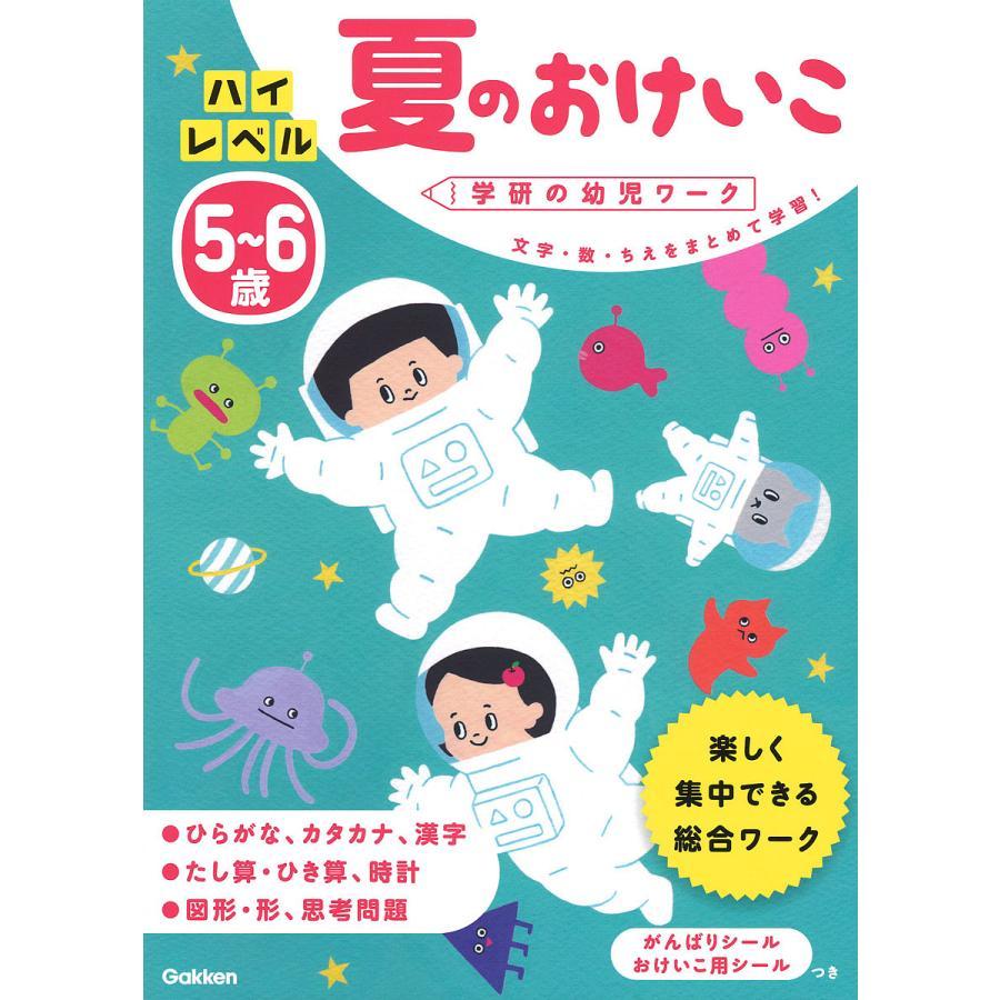 ハイレベル夏のおけいこ 文字・数・ちえをまとめて学習! 5〜6歳|bookfan