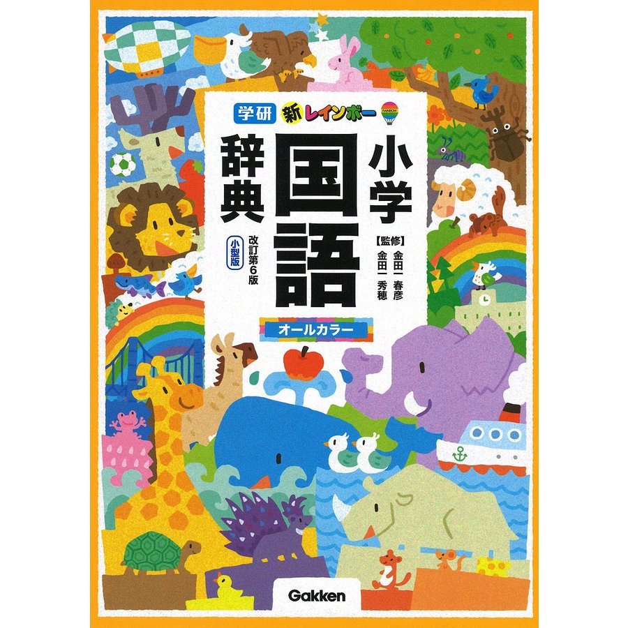新レインボー小学国語辞典 小型版 / 金田一春彦 / 金田一秀穂|bookfan