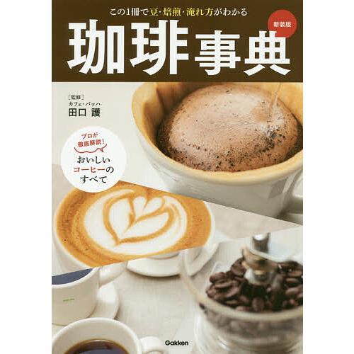 珈琲事典 この1冊で豆・焙煎・淹れ方がわかる プロが徹底解説!おいしいコーヒーのすべて 新装版 / 田口護|bookfan