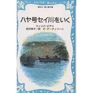 ハヤ号セイ川をいく / フィリッパ・ピアス / 足沢良子|bookfan