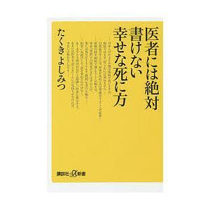 医者には絶対書けない幸せな死に方 / たくきよしみつ|bookfan