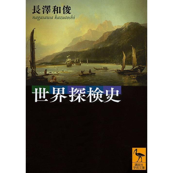 世界探検史 / 長澤和俊|bookfan
