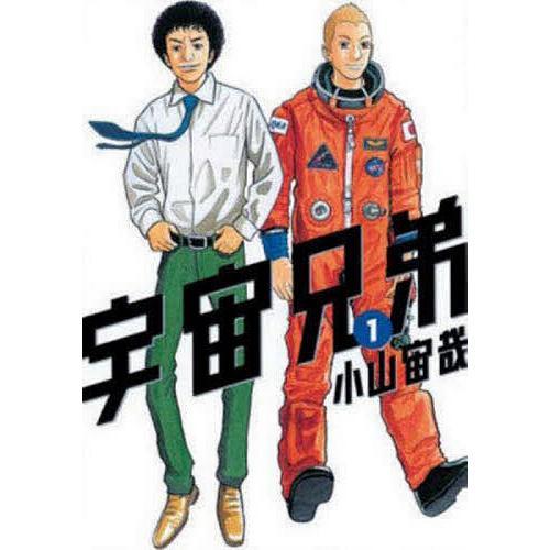 宇宙兄弟 1 / 小山宙哉|bookfan
