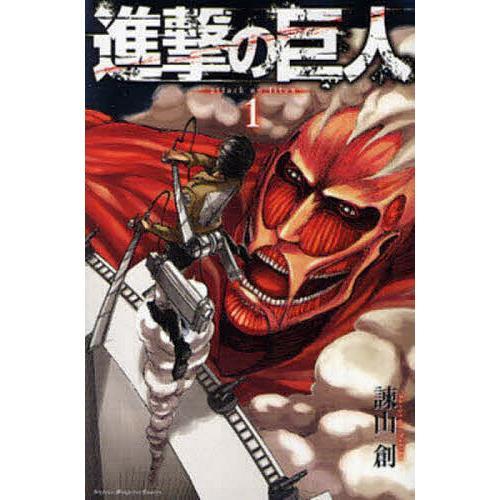 進撃の巨人 1 / 諫山創|bookfan