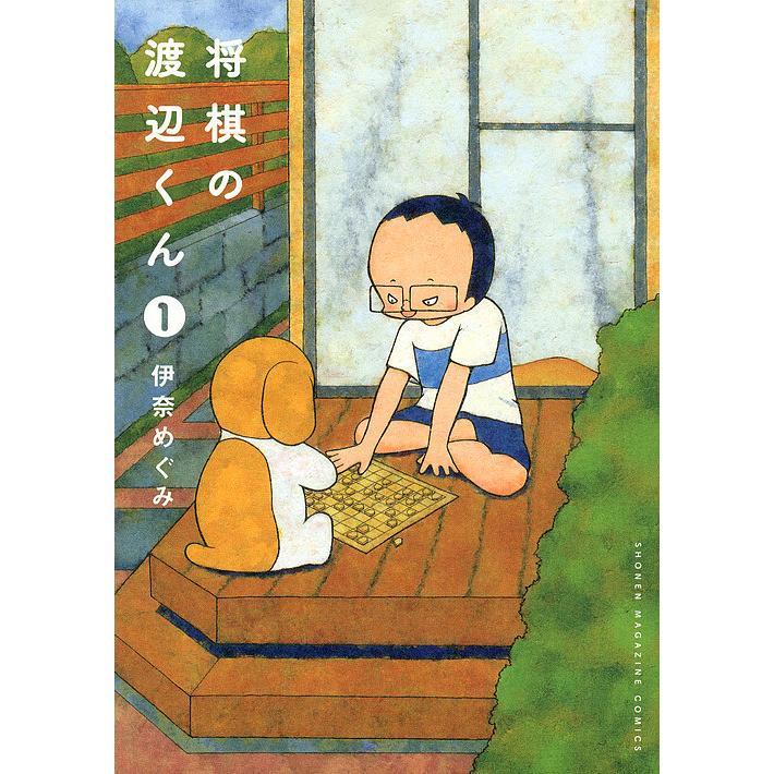 将棋の渡辺くん 1 / 伊奈めぐみ|bookfan