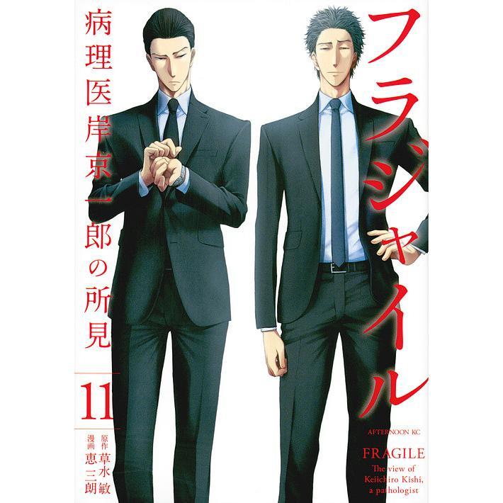 フラジャイル 病理医岸京一郎の所見 11 / 草水敏 / 恵三朗|bookfan